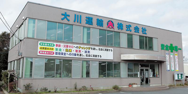 大川運輸本社営業所