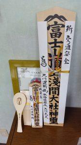 富士山頂浅間大社交通安全のお札