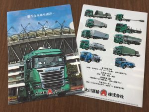 大川運輸オリジナルクリアファイル