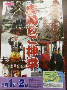 2017.9.1神幸祭⑦