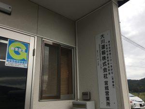 2017.10.12宮城営業所巡回②