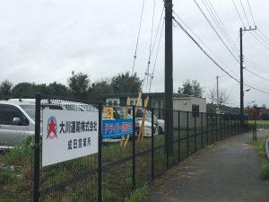 2017.10.14成田営業所10月度安全会議関連③
