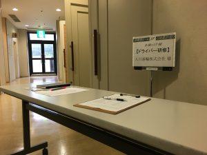 2017.10.21jikobousi-kensyu(2nenji,jaki-sya,hokou②