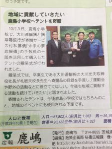 29.11.1広報鹿嶋