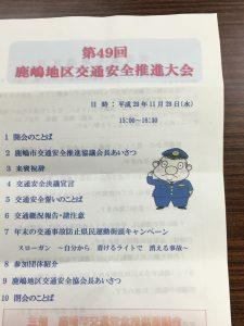 2017.11.29台49回鹿嶋地区交通安全推進大会①