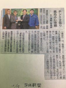 29.10.15茨城新聞