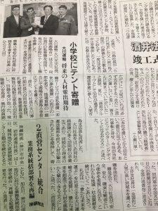 29.10.12物流ニッポン