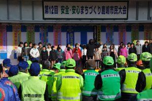 2017.12.15安全安心まちづくり鹿嶋市民大会⑧
