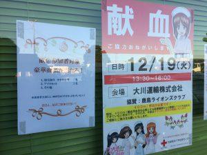 2017.12.15 安全会議(深芝営業所)‥‥③