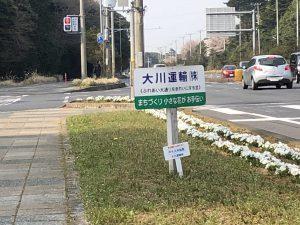 2018.3.26 R51&本社営業所花壇除草作業⑨
