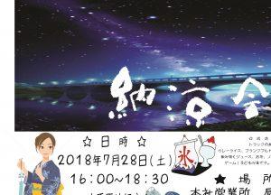 2018.7.28納涼会のお知らせ①