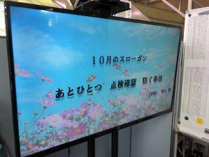 2018年10月の安全スローガン②