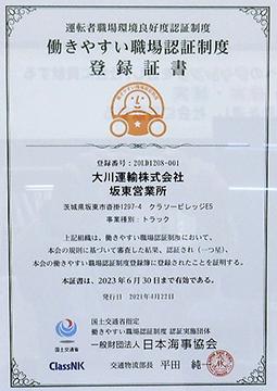 働きやすい職場認定制度登録証坂東営業所