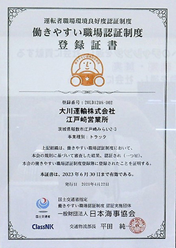 働きやすい職場認定制度登録証江戸崎営業所