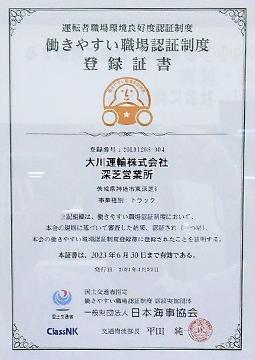 働きやすい職場認定制度登録証深芝営業所